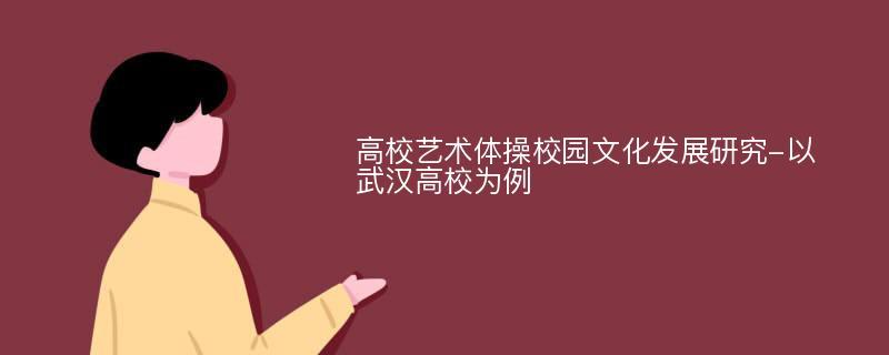高校艺术体操校园文化发展研究-以武汉高校为例