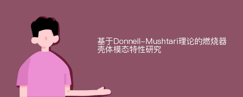 基于Donnell-Mushtari理论的燃烧器壳体模态特性研究