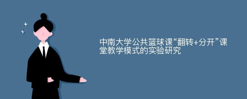 """中南大学公共篮球课""""翻转+分开""""课堂教学模式的实验研究"""